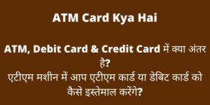 ATM Card Kya Hai | ATM, Debit Card & Credit Card में क्या अंतर है?