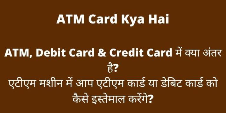 ATM Card Kya Hai