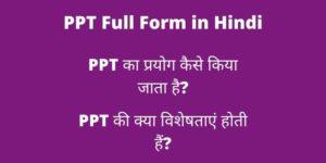 PPT Full Form in Hindi | पीपीटी का मतलब क्या होता है ?