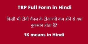 TRP Full Form in Hindi | टीआरपी क्या होता है ?