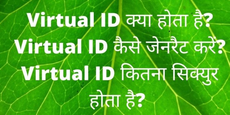 Virtual ID kya Hai