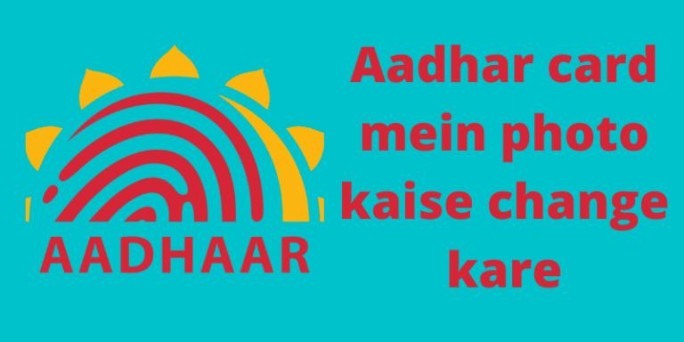 Aadhar card mein photo kaise change kare