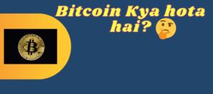 Bitcoin Kya hota hai?
