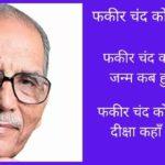 Fakir Chand Kohli Kaun the