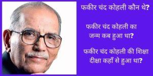 Fakir Chand Kohli Kaun the ? फकीर चंद कोहली की शिक्षा दीक्षा कहाँ से हुआ था?
