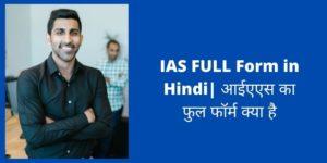 IAS FULL Form in Hindi| आईएएस का फुल फॉर्म क्या है