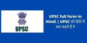 UPSC full form in Hindi | UPSC को हिंदी में क्या कहते हैं ?