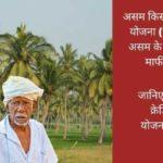 असम किसान क्रेडिट सब्सिडी योजना