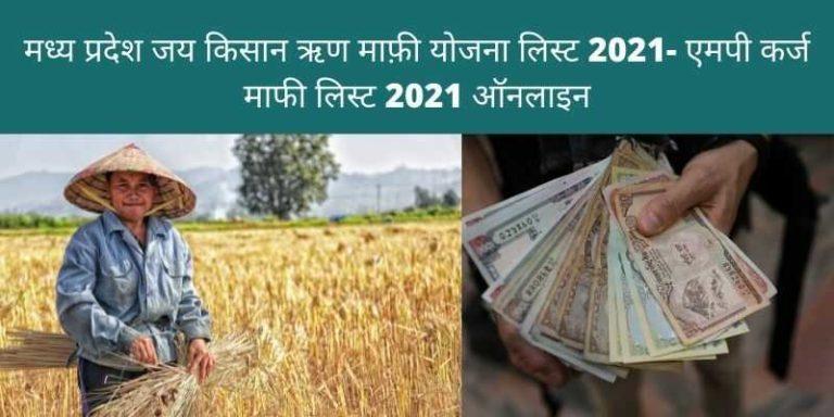मध्य प्रदेश जय किसान ऋण माफ़ी योजना
