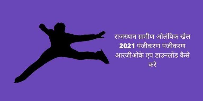 राजस्थान ग्रामीण ओलंपिक खेल 2021
