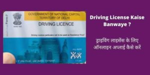 Driving License Kaise Banwaye ? जानिए ड्राइविंग लाइसेंस के लिए ऑनलाइन अप्लाई कैसे करें