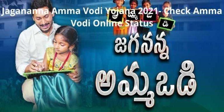 Jagananna Amma Vodi Yojana 2021